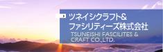 ツネイシクラフト&ファシリティーズ株式会社