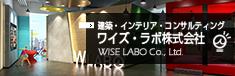 ワイズ・ラボ株式会社